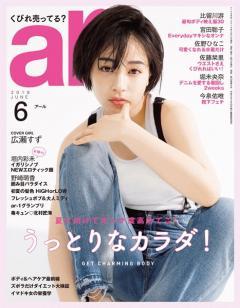 主婦と生活社「ar」(6月号)発売中☆ar-グランプリ