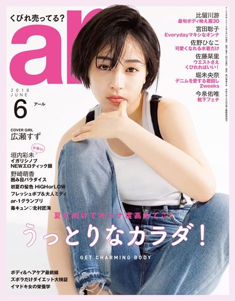 ar_cover_2018_hirose suzu.jpg