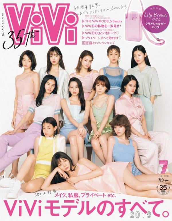 vivi_cover_201807.jpgのサムネイル画像