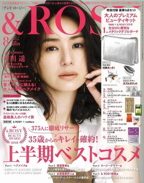 androsy_cover_1808_igawaharuka.jpg