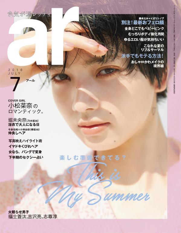 ar_cover_2018_komatsu nana.jpg
