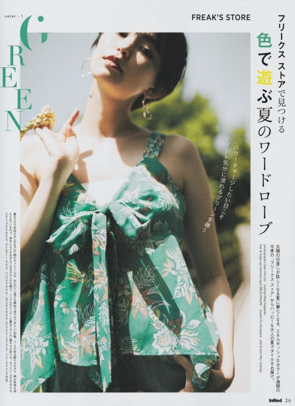 igari shinobu_beautrium_works_takarazimasya_inred_freaksstore_1807_01 .jpg