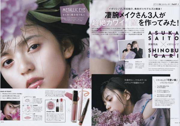 igari shinobu_beautrium_works_takarajimasya_sweet_1808_01.jpg