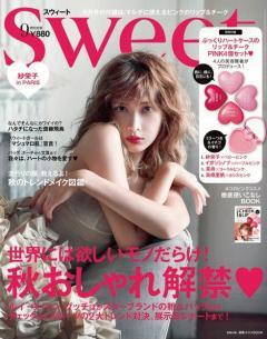 宝島社「sweet」9月号発売中
