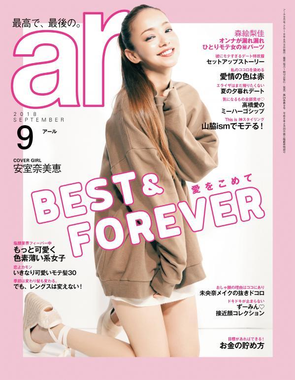 201809ar_cover.jpg