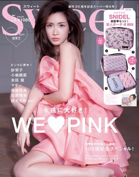 kawabata takeru_beautrium_works_takarajimasha_sweet_cover_1905.jpg