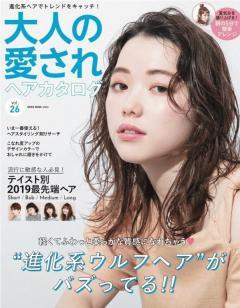 「大人の愛されヘアカタログ」vol.26発売中☆