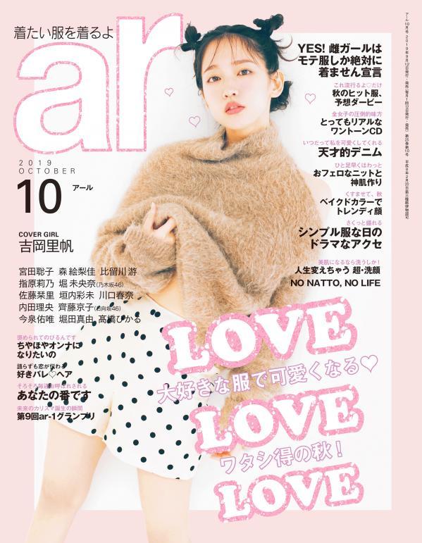 201910ar_cover.jpg