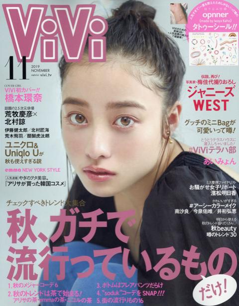 igari shinobu_beautrium_works_kodansha_vivi_1911_cover.jpg
