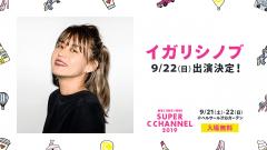 9/22(日)「SUPER C CHANNEL 2019」にイガリシノブが出演します