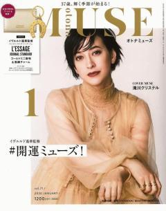 宝島社「otonaMUSE」1月号発売中