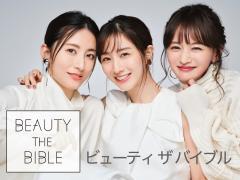 イガリシノブ出演情報⭐︎Amazon Prime TV「BEAUTY THE BIBLE」(1/26日配信)