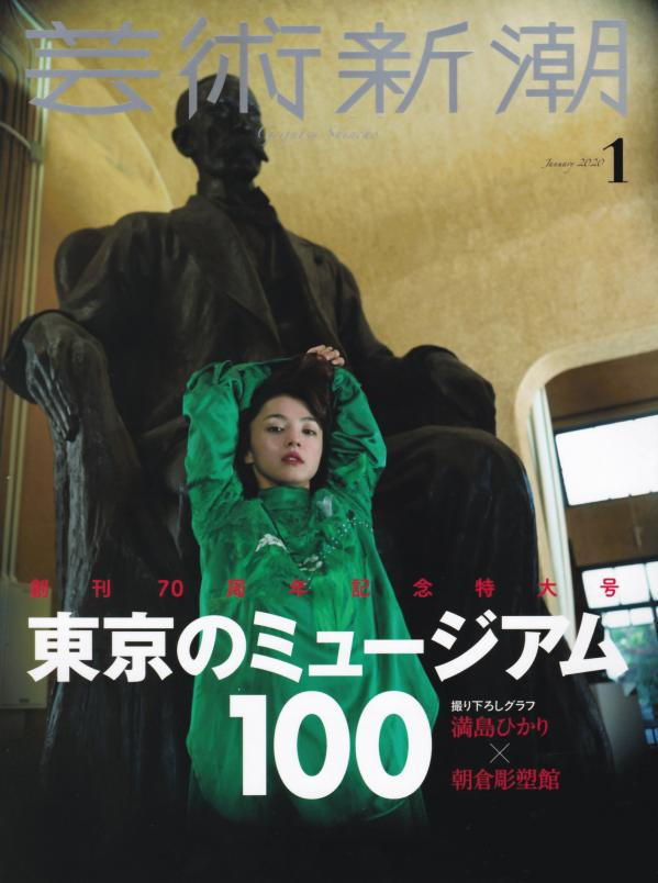 oono airo_beautrium_works_shinchosha_geijutsushincho_2001_01.jpg