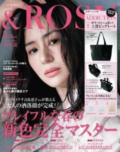 宝島社「&ROSY」3月号発売中