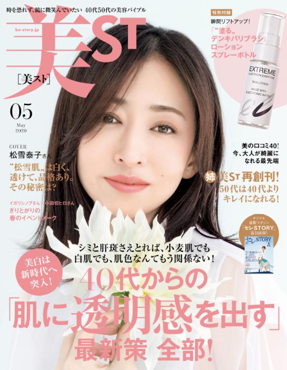 美ST COVER2005 .png