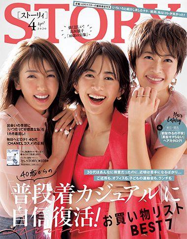 STORY_202004_cover-380x485.jpg