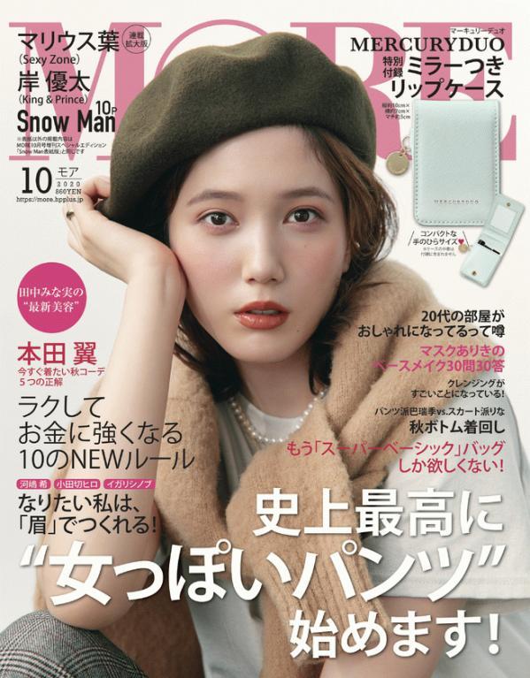 more_cover_2010.jpg