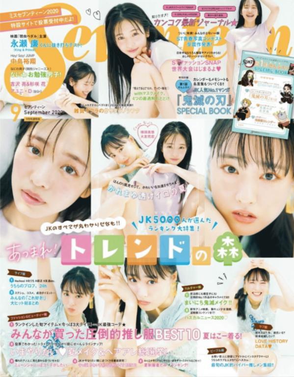 seventeen_2009_cover.jpg