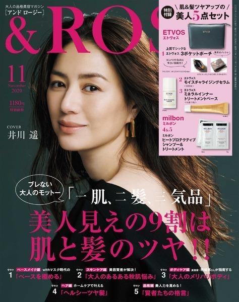 &ROSY_cover_2011.JPG