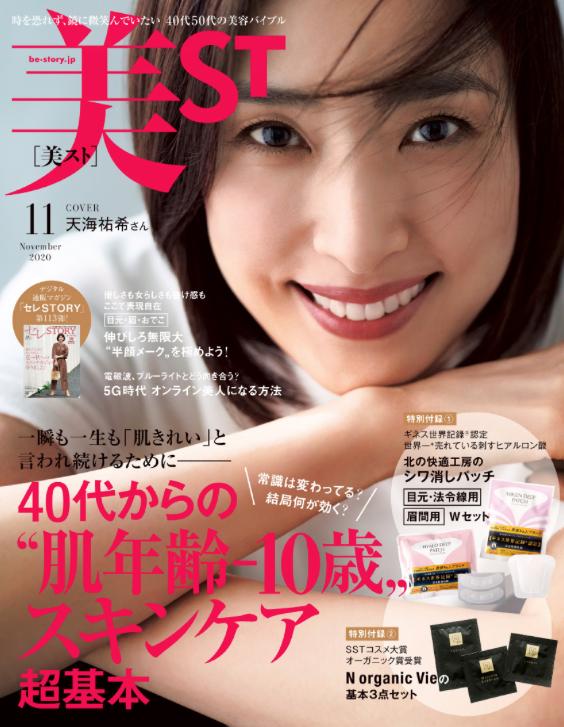美St_cover_2011.png