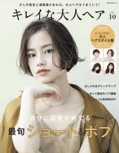 ネコ・パブリッシング「キレイな大人ヘア vol.10」発売中