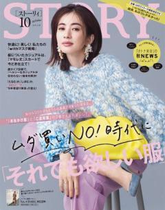 光文社「STORY」10月号   マスク でちゃっかり小顔見せ★