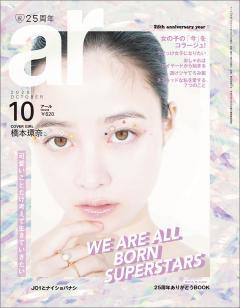主婦と生活社「ar」10月号発売中