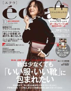集英社「エクラ」10月号発売中