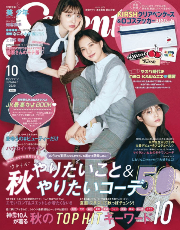 seventeen_cover_2010.png