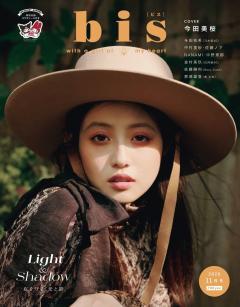 光文社「bis」11月号発売中