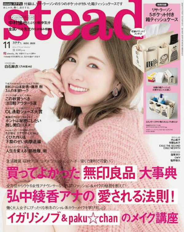steady._cover_2011.png