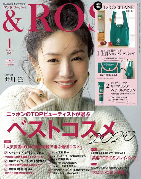 &rosy_cover_2101.png