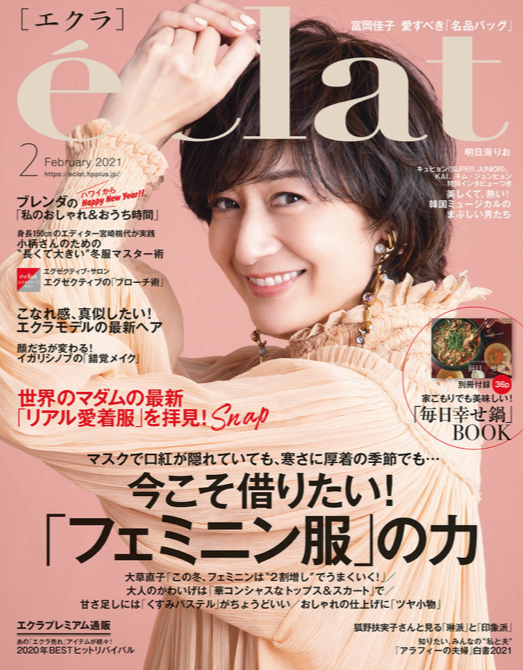 eclat_cover_2102.png