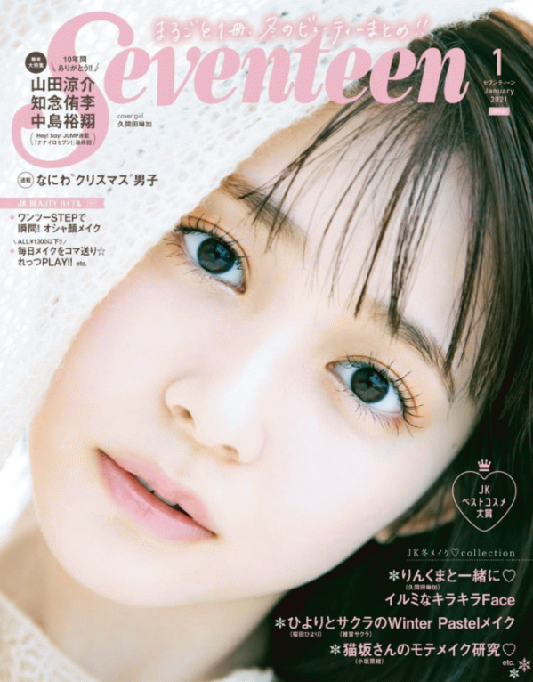 seventeen_cover_2101.png