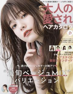 ネコ・パブリッシング「大人の愛されヘアカタログ vol.27」