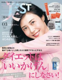 光文社「美ST」3月号発売中