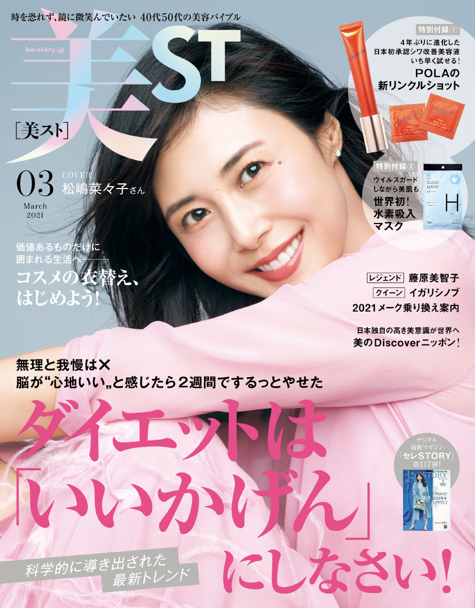 bist_cover_2103.png