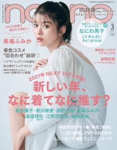 集英社「non-no」3月号発売中