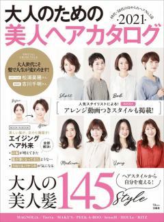 宝島社「大人のための美人ヘアカタログ 2021」