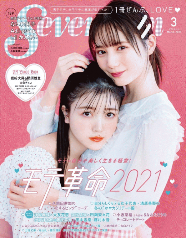 seventeen_cover_2103.png