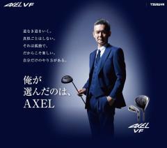 つるやゴルフ「AXEL」