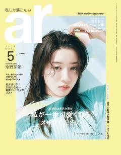 主婦と生活社「ar」5月号発売中