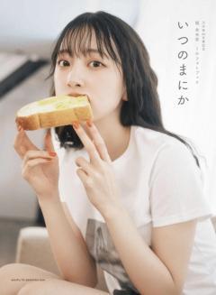 堀未央奈さん 乃木坂46卒業記念フォトブック「いつのまにか」