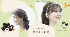 「kokode beauty」webマガジン☆桜井円が伝授するヘアアレンジ術