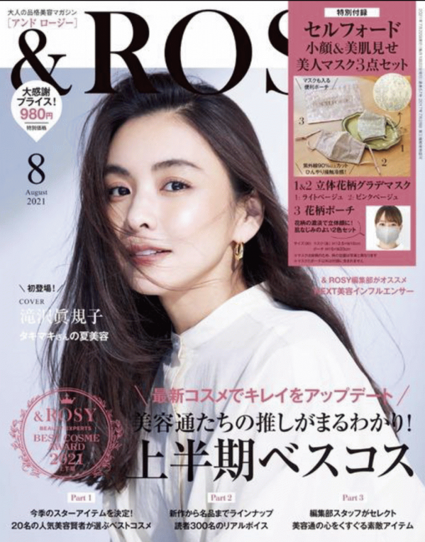&rosy_cover_2108.png