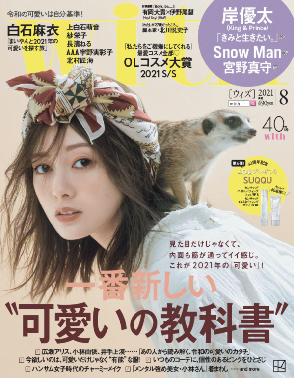 with_cover_2108.png