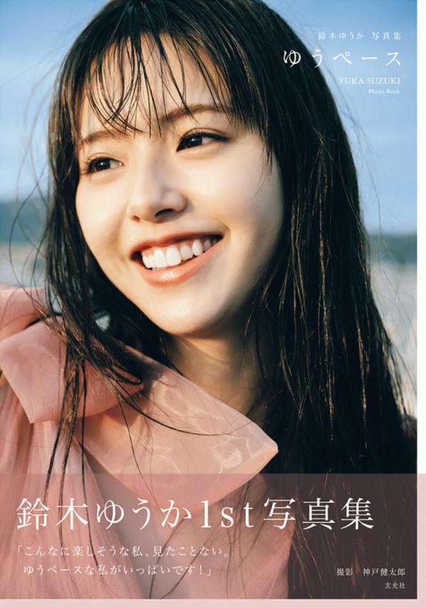 tokunaga mai_beautrium_hair make_genkosha_suzuki yuka_yupace_cover.jpg