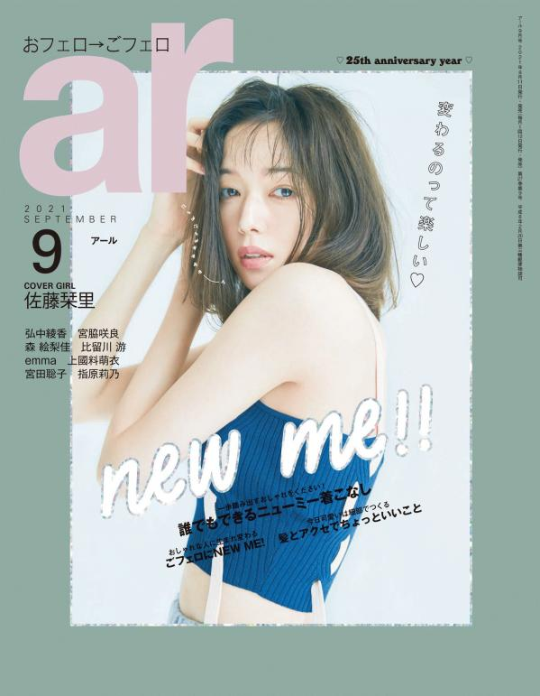 igari shinobu_beautrium_works_hair makeup_shufutoseikatsusha_ar_2109_sato shiori_cover.jpg