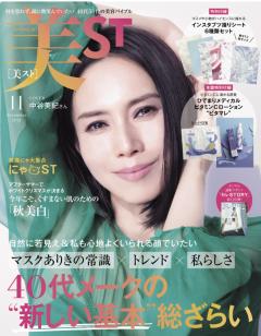 光文社「美ST」11月号発売中