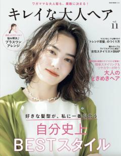 ネコ・パブリッシング「キレイな大人ヘア Vol.11」発売中